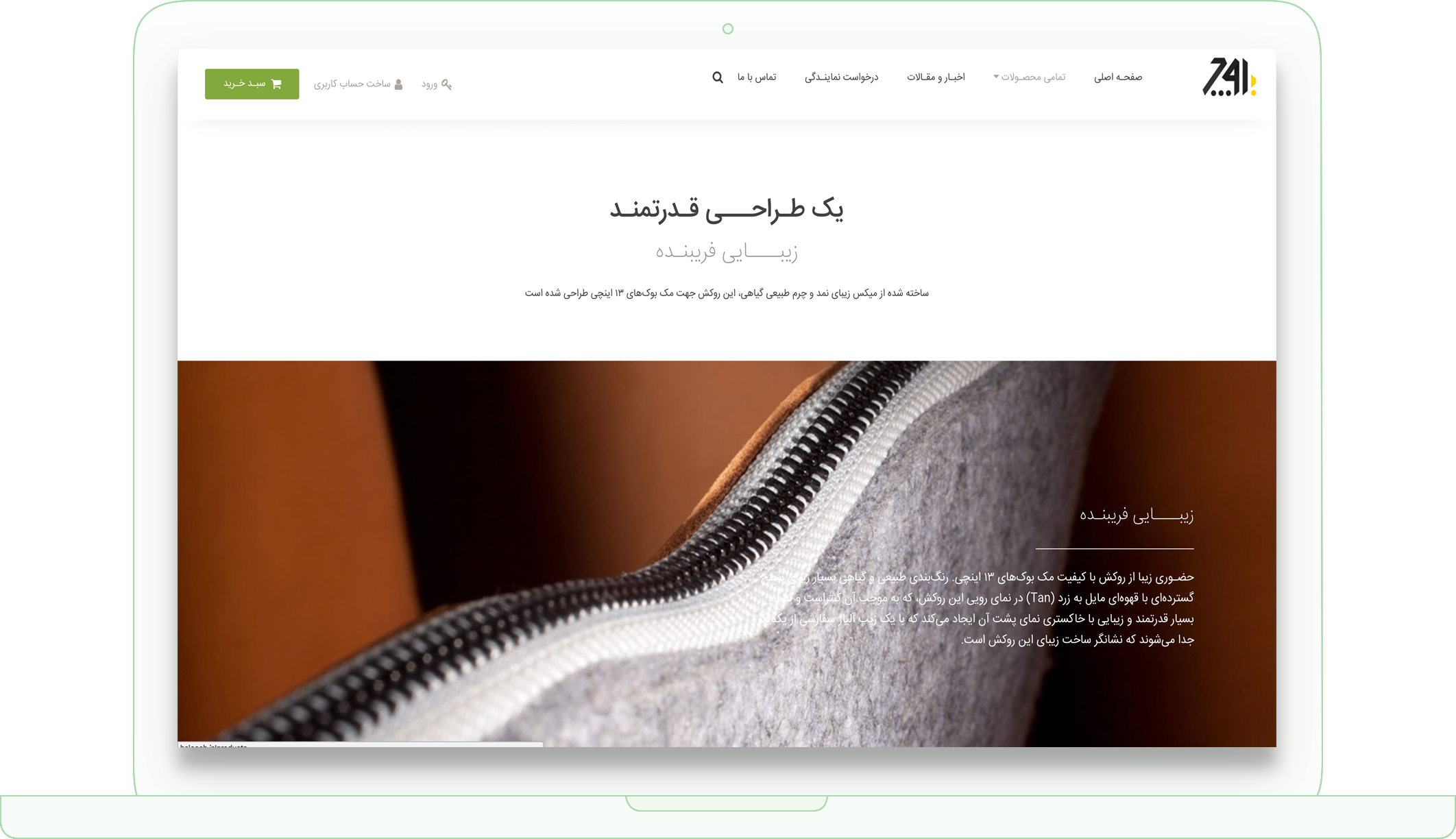 Balooch.ir Website Designed by Milaniz