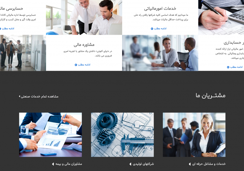 Persian Language Support - Web Design Firm in Toronto